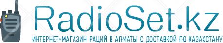 Radioset.kz - магазин раций, продажа радиостанций в Алматы, с доставкой по Казахстану